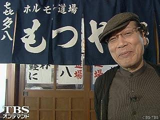 吉田類の酒場放浪記 #324 西日暮里「喜多八西日暮里店」