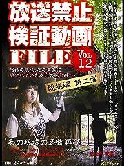 放送禁止動画FILE Vol.12