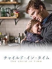 チャイルド・イン・タイム(字幕版)