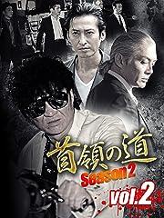 首領の道 Season2 vol.2