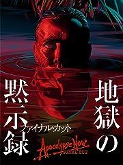 地獄の黙示録 ファイナル・カット(字幕版)