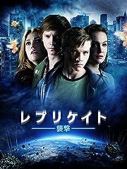 レプリケイト- 襲撃-(字幕版)