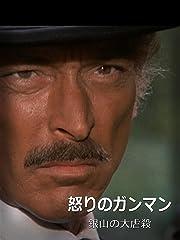 怒りのガンマン/銀山の大虐殺 (字幕版)