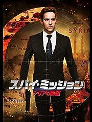 スパイ・ミッション シリアの陰謀(字幕版)