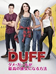 THE DUFF/ダメ・ガールが最高の彼女になる方法 (字幕版)
