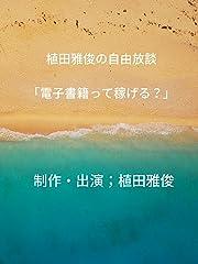 植田雅俊の自由放談「電子書籍って稼げる?」