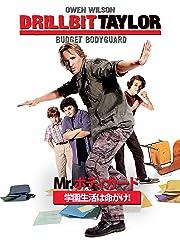 Mr. ボディガード/学園生活は命がけ! (字幕版)