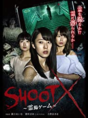 SHOOT X 〜霊撮ゲーム〜