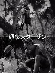 類猿人ターザン(字幕版)
