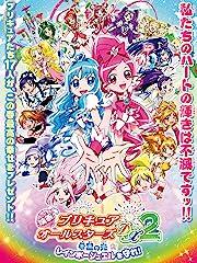 映画プリキュアオールスターズDX2 希望の光☆レインボージュエルを守れ!