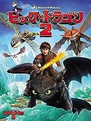 ヒックとドラゴン2 (字幕版)