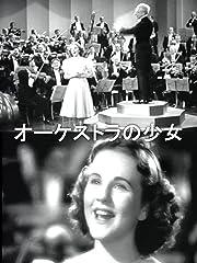 オーケストラの少女(字幕版)