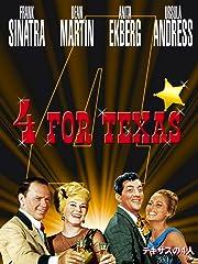 テキサスの4人(字幕版)