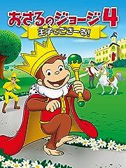 おさるのジョージ4/王子でござーる! (字幕版)