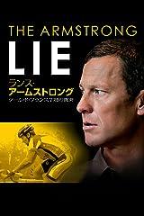ランス・アームストロング ツール・ド・フランス7冠の真実 (字幕版)