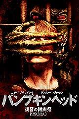 パンプキンヘッド 復讐の謝肉祭 (字幕版)