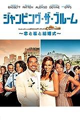 ジャンピング・ザ・ブルーム ~恋と嵐と結婚式~ (字幕版)