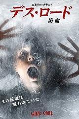 デス・ロード 染血 (字幕版)