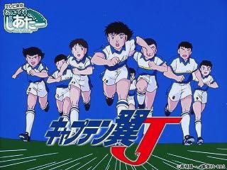 キャプテン翼J 1994