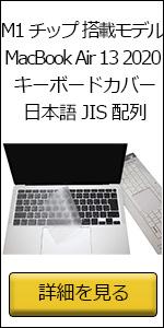 ClearView(クリアビュー) M1チップ 搭載 モデル MacBook Air 13 2020 キーボードカバー 日本語JIS配列 超薄型 耐摩 防水 防塵 A2337 / A2179 対応