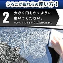 うろこが取れる シンク シンク用 車 車用 ガラス ガラス用 水周り うろことり うろこ取り