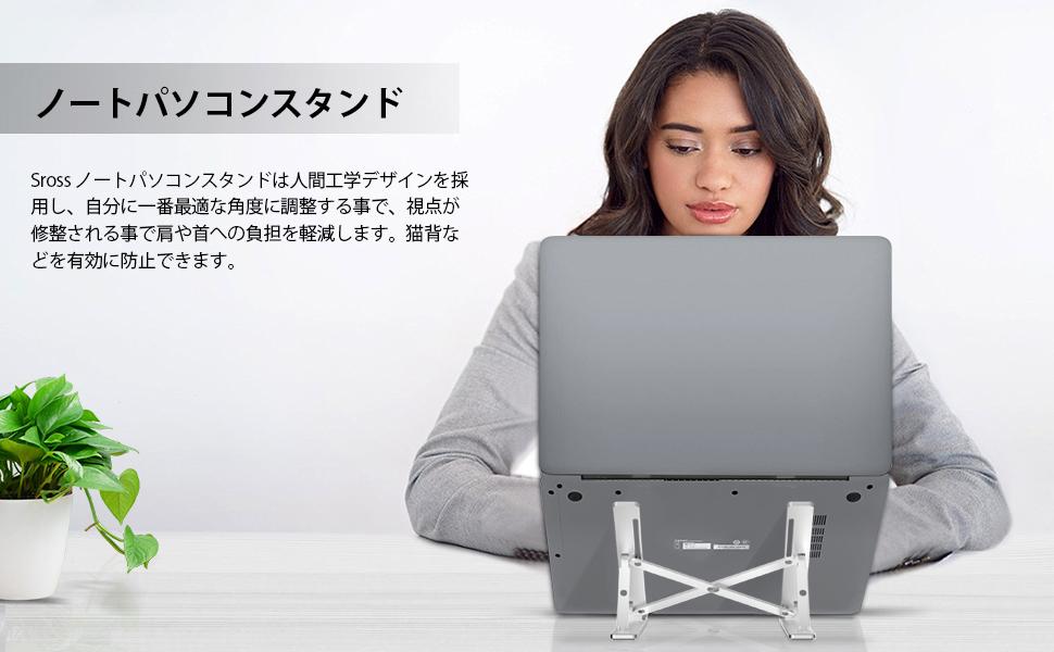 ノートパソコン スタンド