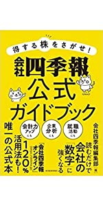 四季報ガイドブック