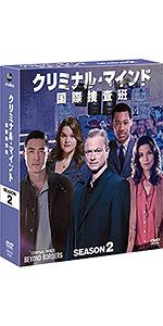 クリミナル・マインド 国際捜査班 シーズン2 コンパクト BOX