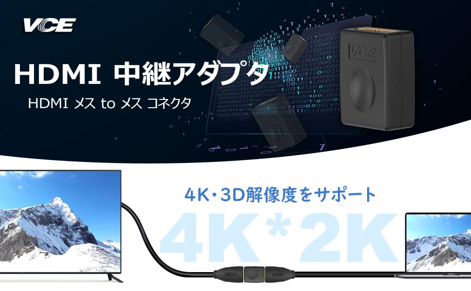 VCE HDMI中継アダプタ