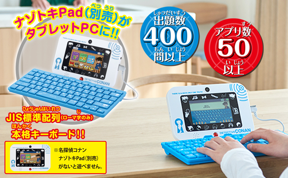 ナゾトキPad専用ソフト コナンタイピング
