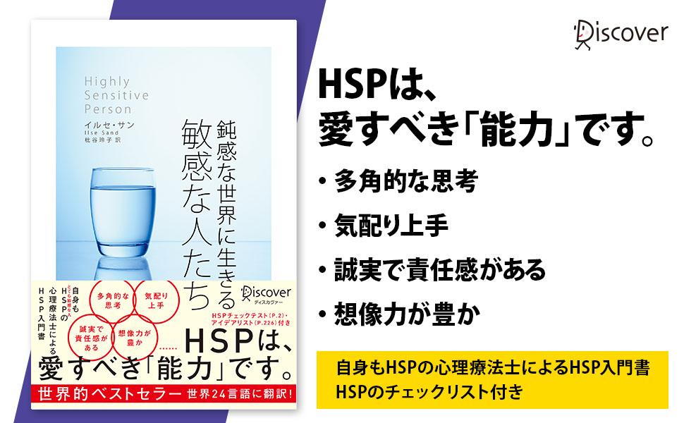 HSPは、愛すべき能力です。自身もHSPの心理療法士によるHSP入門書。HSPのチエックリスト付き