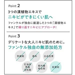ニキビ跡 ファンケル ファンケルアクネケアの本音口コミ紹介!【エッセンスが良い!/ニキビ跡は?】