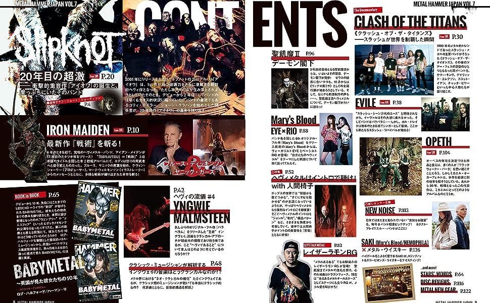 METAL HAMMER JAPAN (メタルハマー・ジャパン) Vol.7