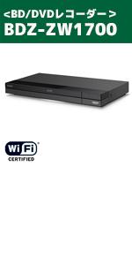 ソニー sony BD DVD レコーダー ブルーレイ ブルーレイディスク wifi