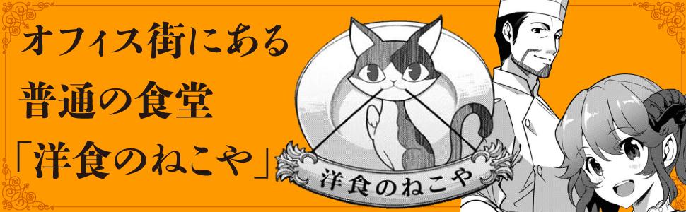 異世界食堂 洋食のねこや(1) (角川コミックス・エース)