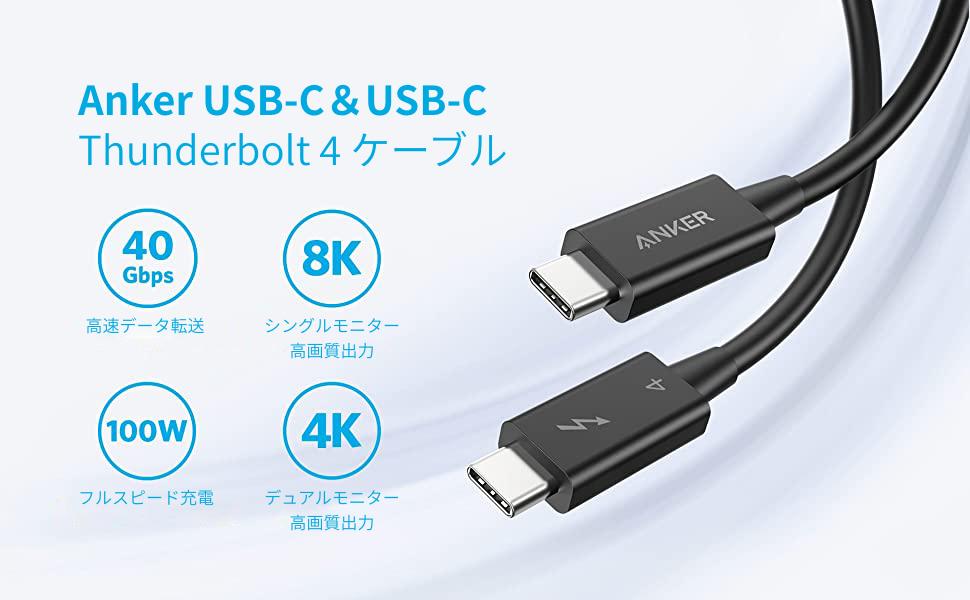 Anker USB-C & USB-C Thunderbolt 4 ケーブル (0.7m ブラック)