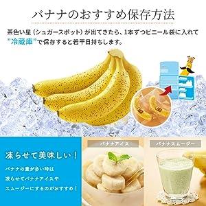 バナナのおすすめ保存方法