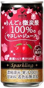 神戸居留地 りんご 微炭酸 果汁100% ジュース スパークリング