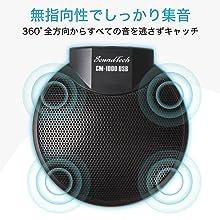 無指向性高感度マイクを拡張可能