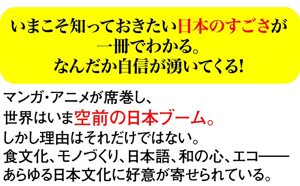 日本 すごさ 一冊 自信 マンガ アニメ 世界 日本ブーム 食文化 モノづくり 日本語 和の心 エコ― 日本文化 好意