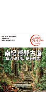 おとな旅プレミアム 南紀・熊野古道 白浜・高野山・伊勢神宮 第3版