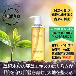 自然の恵み、甘草、十薬、決明子。香料、シリコン、保存料、色素、石油系界面活性剤は不使用