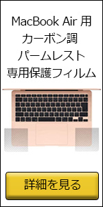 Apple MacBook Air 2020年モデル 用 カーボン調 パームレスト専用保護フィルム