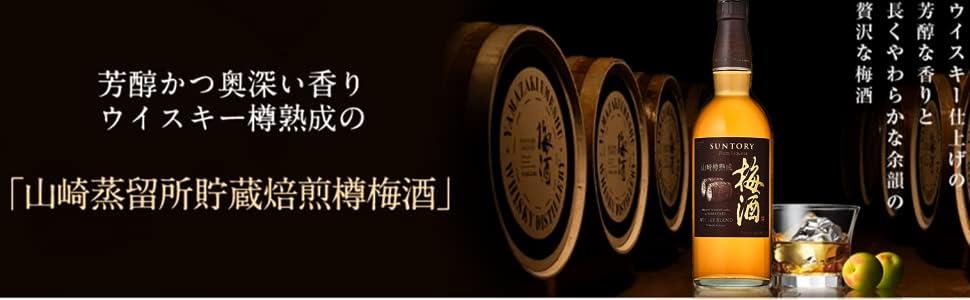 山崎梅酒 山崎 ウイスキー リッチアンバー スモーキー モルト ワイン 樽 グレーン ジン ウォッカ スピリッツ リキュール カクテル ジャパニーズクラフト ROKU HAKU 奏 翠  六 白