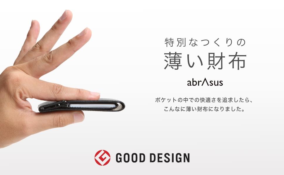 薄い財布abrAsus(アブラサス)特別なつくりの薄い財布