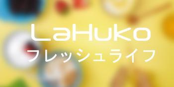 LAHUKO ミキサー GZ09