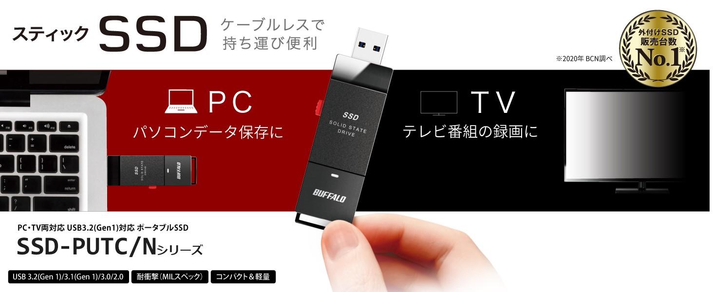 SSD-PUTC/Nシリーズ