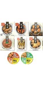 缶つま 8種類 セット(各種1つ)お酒のおつまみ 保存食にも (コンビーフ ユッケ風、赤鶏さつま、ぶりあら炊き、うずら卵、オイルサーディン、ほたて、やきとり しお&タレ)保存食