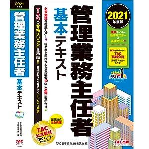 管理業務主任者 基本テキスト 2021年度