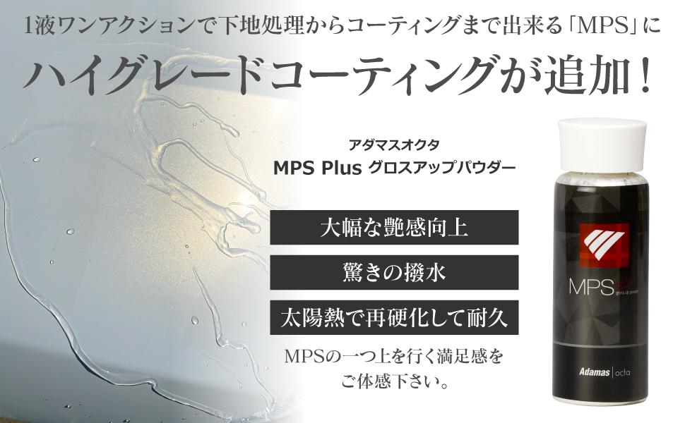 MPS plus 車 コーティング 簡単 撥水 熱硬化 カー用品